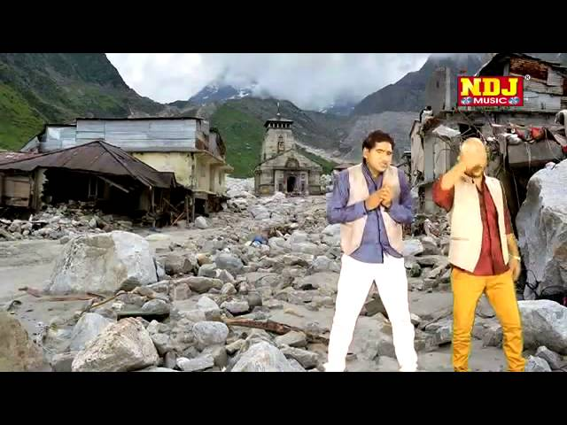 ISHWAR SINGH SHAMDIA  bhole ka rukka padgya uttrakhand flood 2013 special song ndj music Travel Video