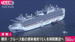 横浜港のクルーズ船 新型コロナ感染者は約10人(20/02/05)
