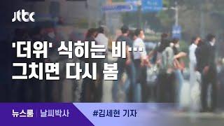[날씨박사] '여름 더위' 식히는 요란한 비…그치면 다시 봄 / JTBC 뉴스룸