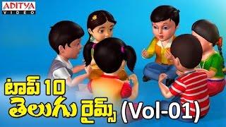 Top10 Telugu Rhymes For Kids - Rhymes Songs for Children (Vol-01) Nursery Cartoon Rhymes