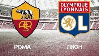 Рома - Лион | Roma - Lyon | ЕВРОПА | Лига Европы - Плей-офф | Europa League | на матч 16.03.17