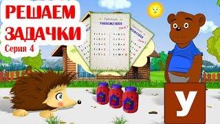 Задачки на умножение - Учимся умножать с Ёжиком Жекой. Задача #4