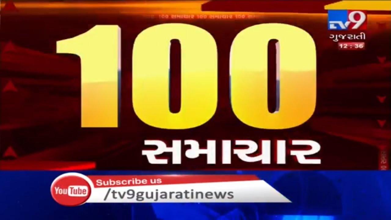 NEWS FATAFAT: ગુજરાતના તમામ મહત્વના સમાચાર Смотри на OKTV.uz