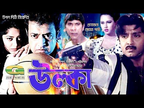 Ulka | Full Movie | Omar Sani | Moushumi | Rubel | Bulbul Ahmed