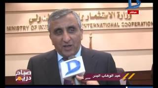 صباح دريم   مراسم توقيع اتفاقية منحة من دولة الكويت الشقيقة مع وزارة الاستثمار