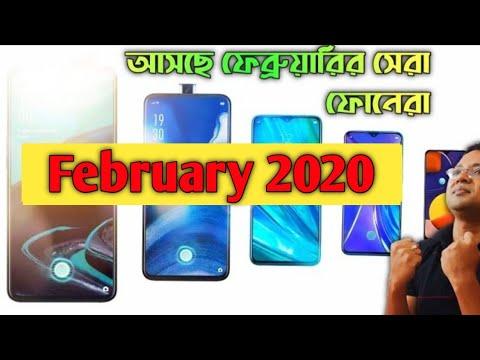 ফেব্রুয়ারিতে-যে-সব-ফোন-আসছে-|-upcoming-smartphones-of-february-2020-|