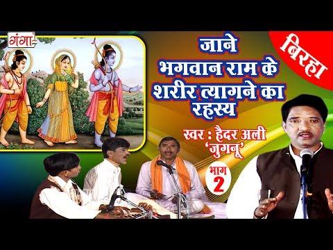 Bhojpuri Birha | रामचन्द्र जी की महायात्रा (भाग-2) | Haider Ali Jugnu | Bhojpuri nautanki