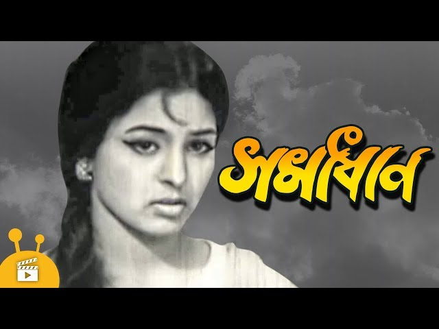 Shomadhan - সমাধান | Bangla Movie | Ujjal, Shabana, Anwar Hossain