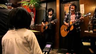 仙台を中心に活動しているフォークデュオ「MAST」のオリジナル曲「喫茶...