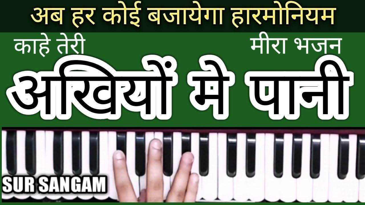 Download Kahe Teri Akhiyo Me Pani II Krishna Diwani Meera II POPULAR KRISHNA BHAJAN II Sur Sangam I Harmonium