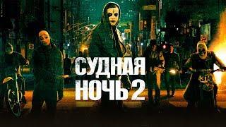 ТРЕШ ОБЗОР фильма Судная Ночь 2 (2014)