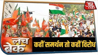 Bhopal में CAA के विरोध में उतरे लोग तो Mumbai में किया समर्थन । Lunch Break