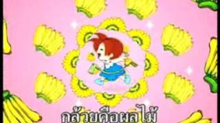 คาราโอเกะเด็ก เพลงกล้วย
