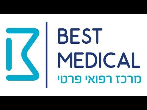 בסט מדיקל - מרכז רפואי פרטי