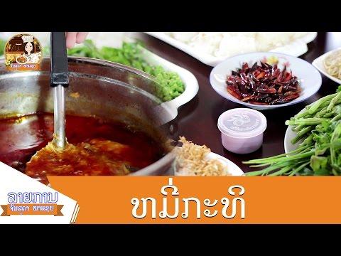 ອາຫານລາວ ຕອນ ຫມີ່ກະທິ / อาหารลาว/Lao Food #EP4