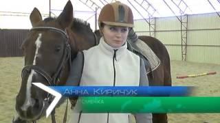 Конный спорт и чемпионы конкура на Харьковщине