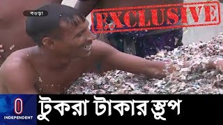 (Exclusive Live) রাস্তার পাশের বিলে মিলল ১০ বস্তা কেটে টুকরা করা টাকা!   Bogra Taka