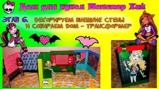 Обзор кукольного домика - книжки (пустого) /Дом для кукол Монстер Хай  своими руками(Ура! Мы наконец-то закончили наш дом для кукол Монстер Хай. Он уже задекорирован снаружи яркими принтами..., 2015-09-25T17:00:59.000Z)