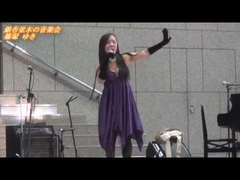【篠塚 ゆき】銀杏並木の音楽会