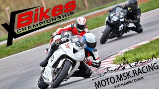 Чемпионат по шоссейно-кольцевым мотогонкам XBikes глазами команды MOTO.MSK.RACING. 1 часть.