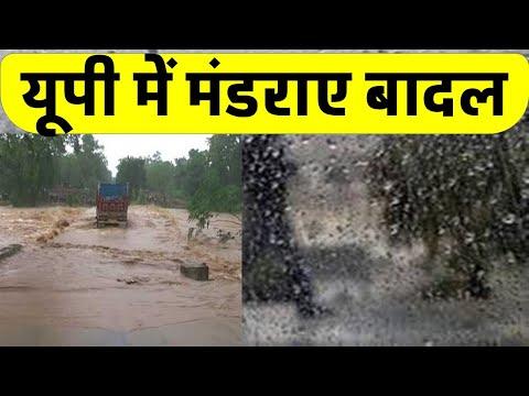 उत्तर प्रदेश मौसम Lucknow Weather Report Mosam  Uttar Pradesh Weather  10 June 2021 10 जून