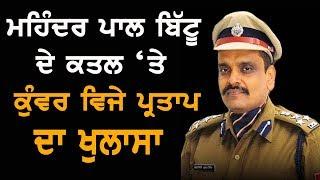 ਡੇਰਾ ਪ੍ਰੇਮੀ Mohinder Pal Bittu ਦੇ ਕਤਲ 'ਤੇ ਬੋਲੇ Kunwar Vijay Pratap | TV Punjab