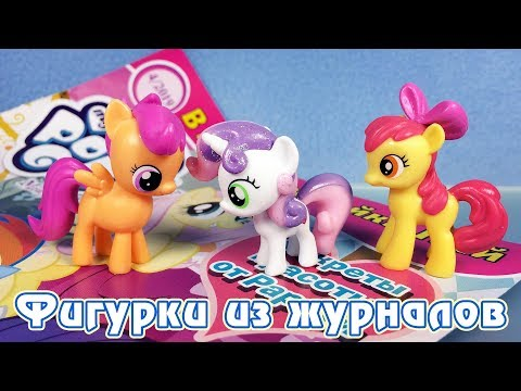Свити Белль - обзор фигурки из журнала My Little Pony