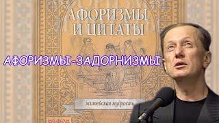Михаил Задорнов - Афоризмы-задорнизмы