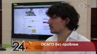 В Набережных Челнах создали онлайн сервис для получения ОСАГО(, 2015-08-21T09:46:34.000Z)