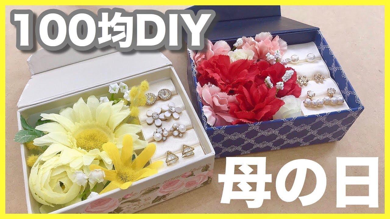 【100均DIY】アクセサリー収納フラワーボックスの作り方!母の日プレゼントに◆ダイソーグッズで簡単!