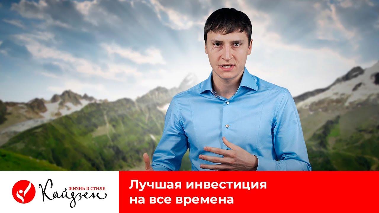 Евгений Попов | Лучшая инвестиция на все времена