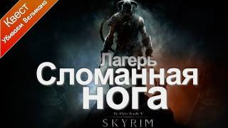 The Elder Scrolls V: Skyrim - Лагерь Сломанная Нога