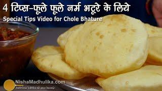 4 टिप्स जिनसे भटूरे फूले फूले व नर्म बनेंगे । Tips for Puffy & Soft Bhature  | Chola Bhature recipe