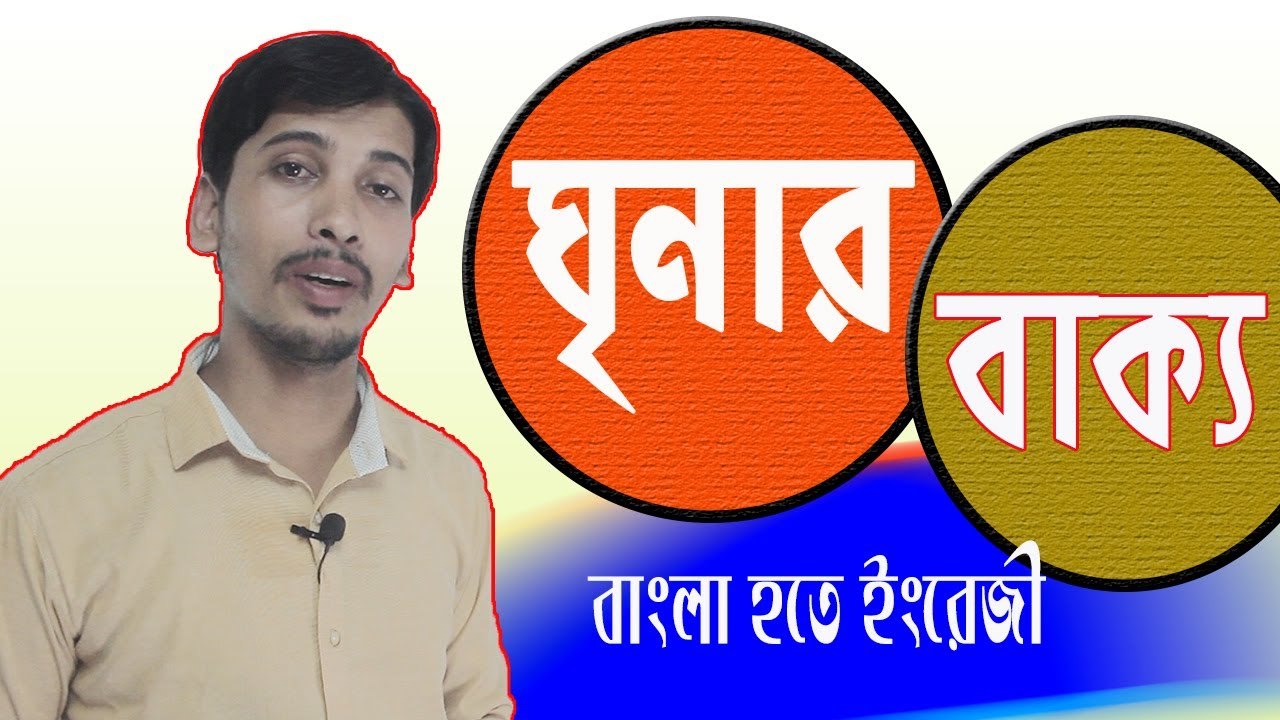 Words Of Hate | Learn Bangla Using English | Speak in Sentence | Faysal Jewel