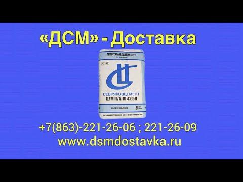 Купить заводской Цемент в мешках М500 Д20 50кг в Ростове-на-Дону. Доставка, Самовывоз.