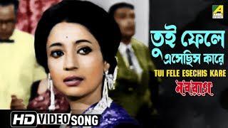 Tui Fele Esechis Kare | Naba Rag | Bengali Movie Song | Sumitra Sen | HD Video Song