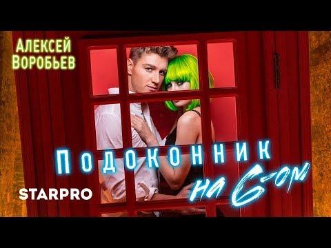 Алексей Воробьев - Подоконник на 6-ом (Премьера клипа 2019)