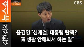 """윤건영 """"심재철, 대통령 탄핵? 靑 생활 안해봐서 하는…"""