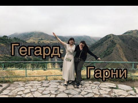 VLOG 6   ARMENIA   ЕРЕВАН   Храм старых БОГОВ??   Гуляем над облакми   ГАРНИ   ГЕГАРД   IRUSIK  