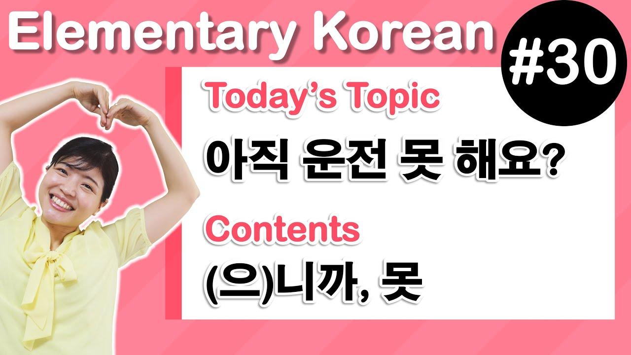 """[Learn Korean E30] """"(으)니까"""", """"못"""""""