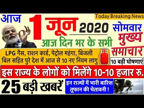 Today Breaking News ! आज 1 जून 2020 के मुख्य समाचार बड़ी खबरें, नए नियम LOCKDOWN 5 #SBI, Railway