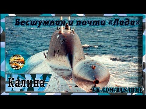 """""""Калина"""" - подводная лодка 5 поколения. Российская неатомная подлодка(НАПЛ)."""