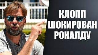КЛОПП ШОКИРОВАЛ МИР СЛОВАМИ О РОНАЛДУ МНЕНИЯ ЛЕГЕНД МИРОВОГО ФУТБОЛА О РОНАЛДУ