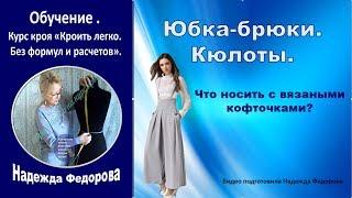 видео Шикарные широкие брюки или с чем носить широкие брюки (65+ фото)