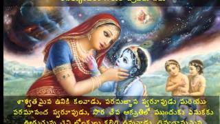 Telugu - Damodarastakam - During Karthika Month