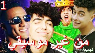 محمد رمضان و محمد خالد و دايلر و شاور في تجميعة من غير موسيقي - رقم 1