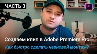 Заканчиваем черновой монтаж видео - Делаем клип в Premiere Pro | Уроки Adobe Premiere Pro CC 2017