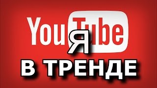 Я в тренде YouTube. Партнёрка AIR помогла? Мысли вслух