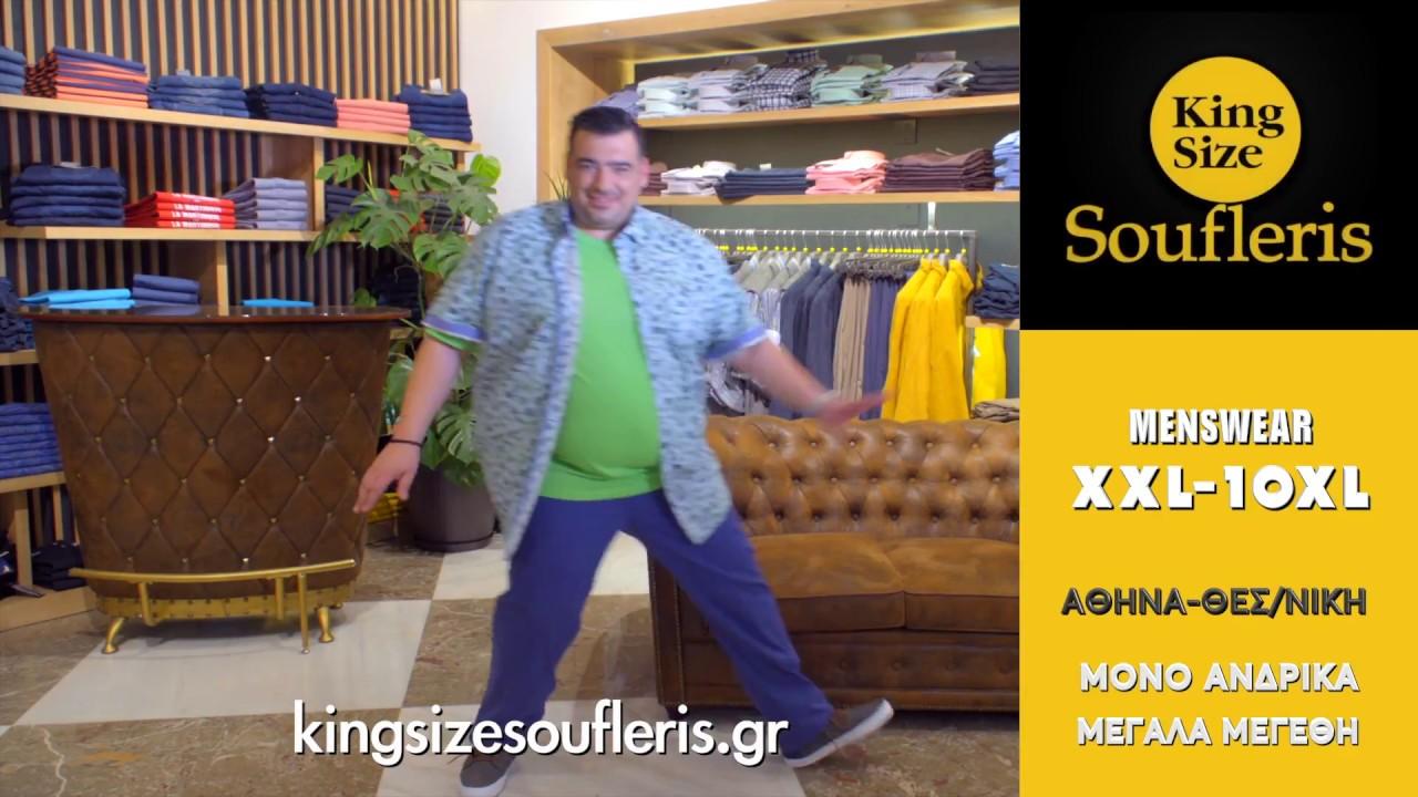 771d3090db98 King Size Tv Ad Spring 2018. Kingsize Soufleris