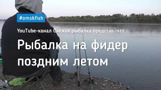 Ловля леща на фидер поздним летом Рыбалка на Иртыше Прикормка FEEDERBAIT и VABIK на реке OmskFish